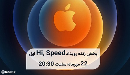 apple-hi-speed-event.jpg